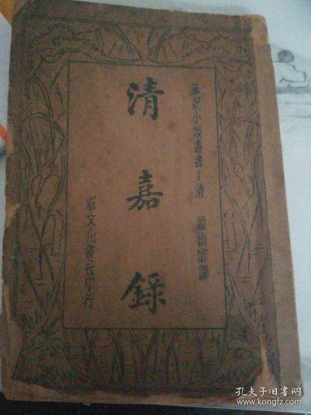 清嘉录 民国23年 公元1934年 新文化书社印行