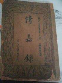 清嘉錄 民國23年 公元1934年 新文化書社印行
