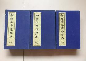 1972年台湾华夏图书出版社精印、清 乾隆《初拓三希堂原本》正续3函线装37册全、即大名鼎鼎的《三希堂法帖》