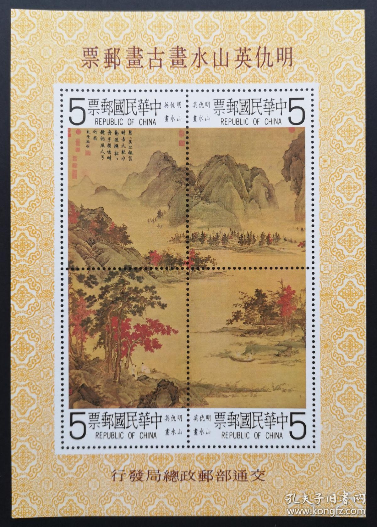 384 特专166明仇英山水画古画邮票小全张 回流原胶全品