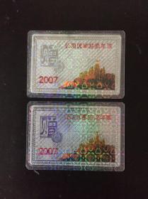 2007年公園年票卡2張