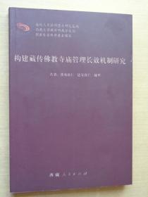 構建藏傳佛教寺廟管理長效機制研究