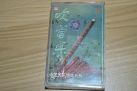 吹管乐中国民乐精选系列   老磁带