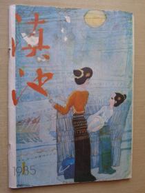 滇池1985年第1期:海子(查海生)詩一首