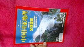 中国国家地理 2010年第4期