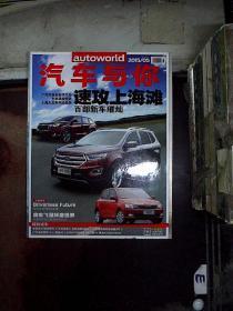 汽車與你 2015年5月刊