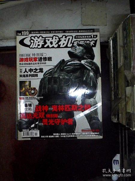 游戲機實用技術 2008 7