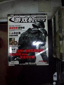 游戏机实用技术 2008 7