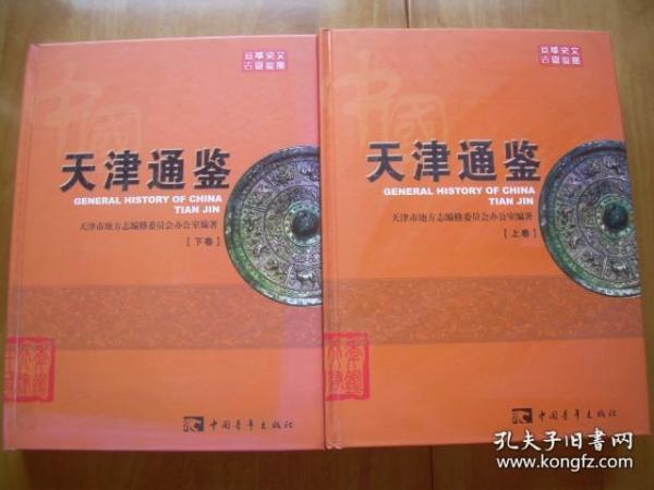 中國天津通鑒(上下冊)精裝正版