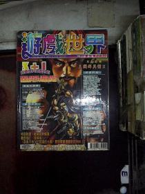 游戲世界 1999年3月號 (第176期)無贈送 ,