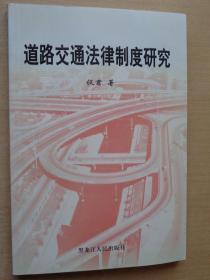道路交通法律制度研究