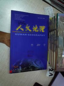 人文地理 2011 3 第26卷