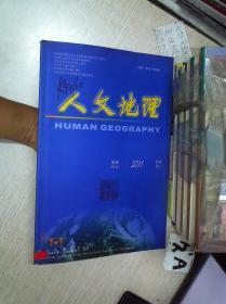 人文地理 2011 1 第26卷