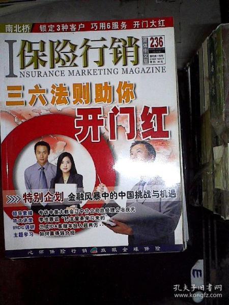 保險行銷 中文簡體版 236 ,
