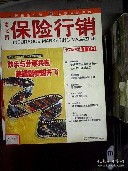 保險行銷 中文簡體版 176..