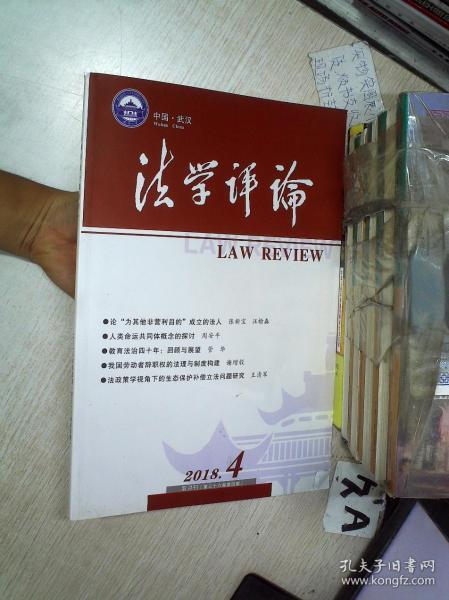 法学评论 双月刊 2018 4