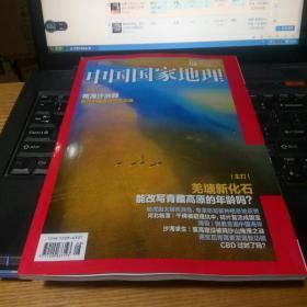 中國國家地理2019.8   .