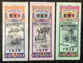 青海省地方料票1976三种,共3枚