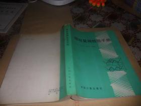 螺纹量规检验手册 (16开 正版现货)余志新 等编著
