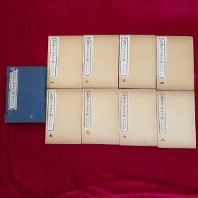 1921年 《新增 全图足本古今奇观 》一函八册全 带原书函 近完品