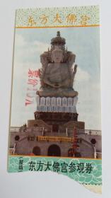 法门寺门票(已使用仅供收藏)