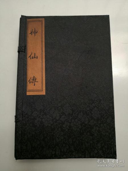 神仙傳 宣紙線裝