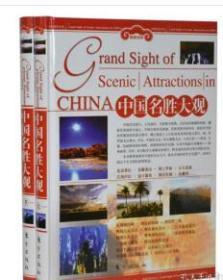 中国名胜大观(彩图版)大16开2卷  9H20f