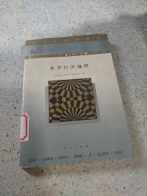 百卷本经济全书 世界经济地理