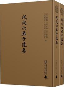 戊戌六君子遗集 (蛾术丛书 精装 全二册)