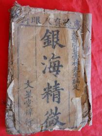 線裝古舊書,中醫,清木刻,銀海精微,一厚冊,更多內容自己看,尺寸:20.5*14cm!