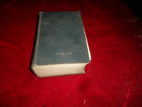 圣濟總錄 上冊 (1962年一版一印)