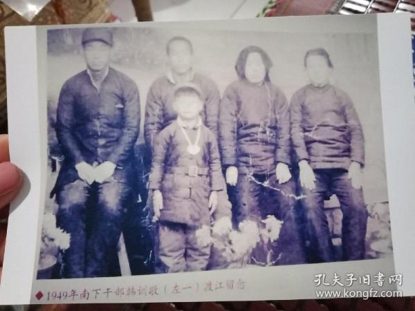 1949年南下干部韓訓敬渡江留念《合影照片》