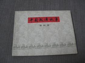 中国成语故事4