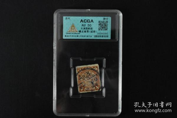 """(P4741)ACGA AU50 保真 特殊加盖""""成都""""《大清国邮政蟠龙邮票》 清 肆分"""