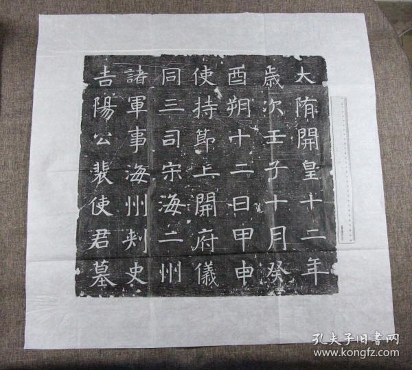 寶玥齋:精美隋志《裴使君墓志》,此風格的墓志很少見,原石原拓。