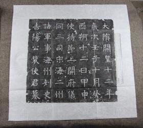 宝玥斋:精美隋志《裴使君墓志》,此风格的墓志很少见,原石原拓。