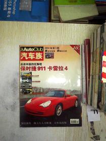 汽車族2002年第五期