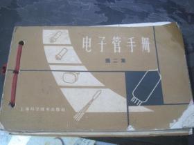 电子管手册(二集).