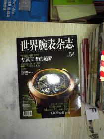 世界腕表雜志54