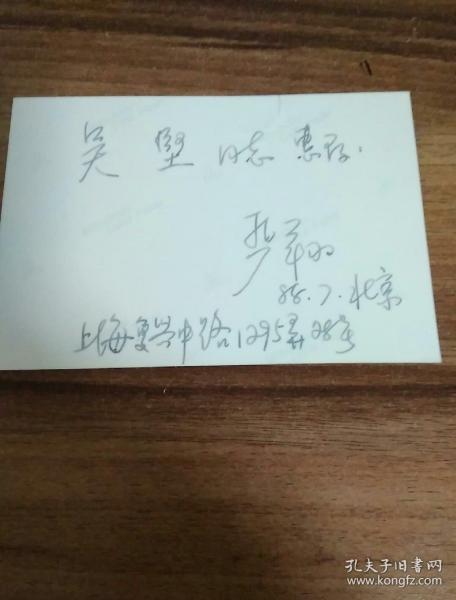 嚴翔簽名送給吳堅的相片