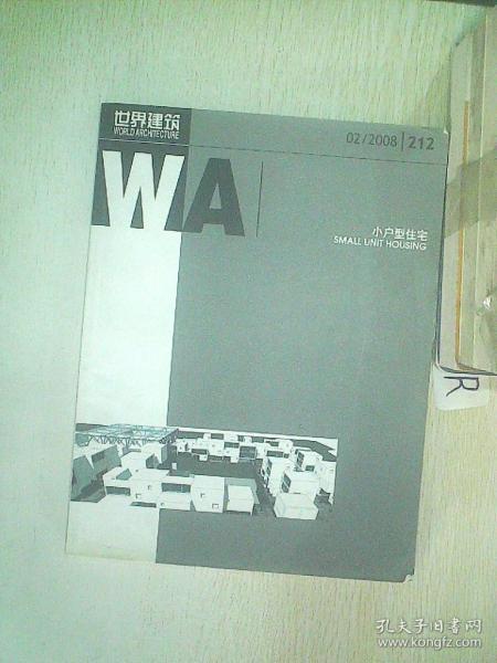 世界建筑導報 2008年2 期.. NO.120.