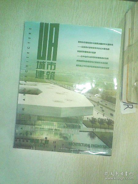 城市建筑    2014  7