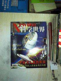 Newton科學世界2001.12