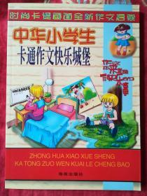 中华小学生卡通作文快乐城堡