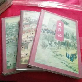 鹿鼎记(1-3)全三册合售
