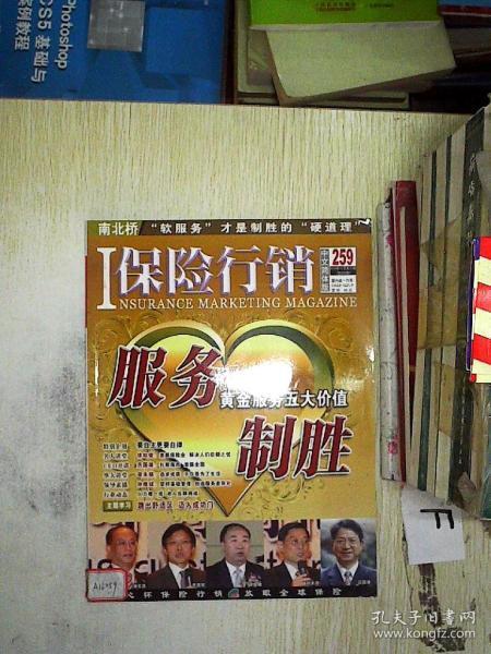 保險行銷中文簡體版2010年第11期總259期