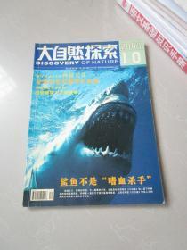 大自然探索2003年第10期