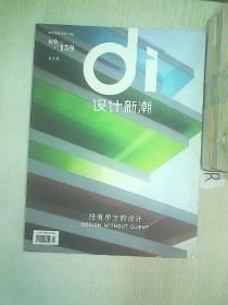 設計新潮   2012  4   159
