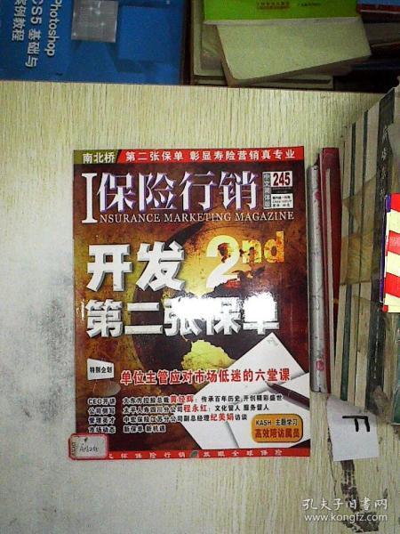 保險行銷 中文簡體版 2009 9 245..