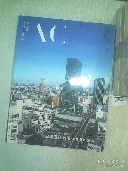 建筑創作:日建設計Nikken Sekkei 2013